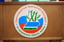XI Уральский конгресс по здоровому образу жизни