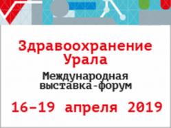 С 16 по 19 апреля в Екатеринбурге пройдет Международная специализированная выставка-форум «Здравоохранение Урала-2019»