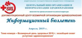 Информационный бюллетень Документационного центра ВОЗ (апрель 2019 года)