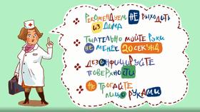 «Азбука коронавируса» на экранах Свердловской области