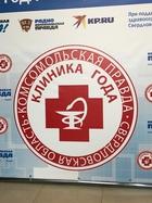 СОЦМП участвует в конкурсе «Клиника года»!