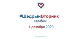 Свердловская область присоединяется к международной акции #ЩедрыйВторник 1 декабря