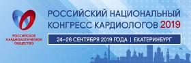 В Екатеринбурге состоится Российский национальный конгресс кардиологов