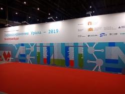 16 апреля состоялось открытие Международной специализированной выставки-форума «Здравоохранение Урала-2019» в Екатеринбурге