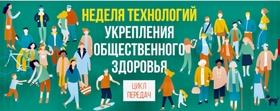 С 25 по 29 мая пройдет «Неделя технологий укрепления общественного здоровья»