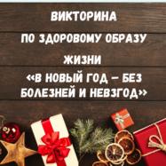 """ГАУЗ СО """"СОЦОЗМП"""" объявляет викторину по здоровому образу жизни «В новый год – без болезней и невзгод»"""