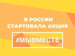 В России стартовала акция «Мы вместе»