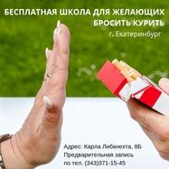 13 октября в 18:00 состоится первое занятие Школы для желающих бросить курить