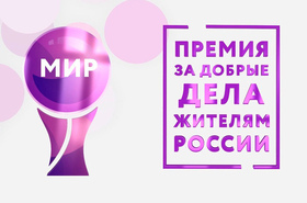 Ежегодный конкурс за добрые дела жителями России - Премия МИРа