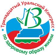 XIII Уральский Конгресс по здоровому образу жизни