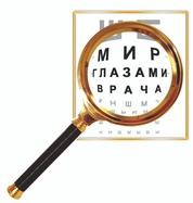"Создан фильм о проекте ""Мир глазами врача"""