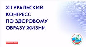 В Екатеринбурге начал работу XII Уральский Конгресс по здоровому образу жизни