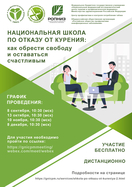Сегодня ФГБУ «НМИЦ ТПМ» Минздрава России будет проводить первую школу по отказу от курения