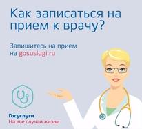 """Запись к врачу на сайте """"Госуслуги"""""""